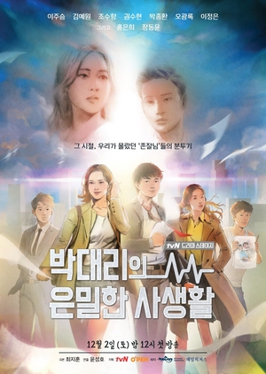 Drama Stage Season 1: Assistant Manager Park's Private Life (South Korea) 2017
