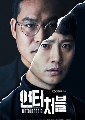 Untouchable (South Korea) 2017