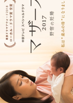 Mothers 2017: The Pregnant Homeless Women (Japan) 2017