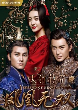 Legend of Heavenly Tear: Phoenix Warriors (China) 2017