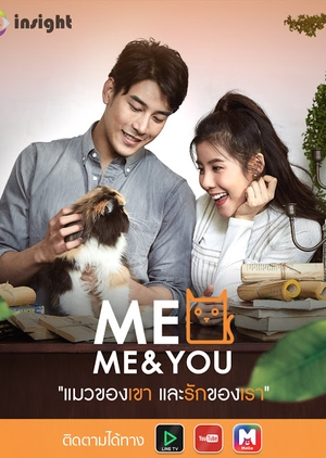 Meo Me & You (Thailand) 2018