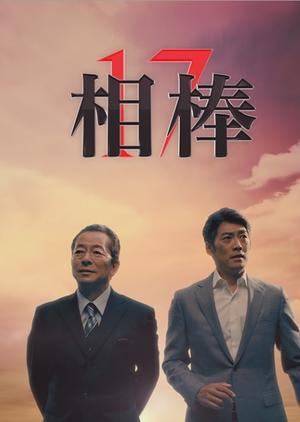 AIBOU: Tokyo Detective Duo: Season 17 (Japan) 2018