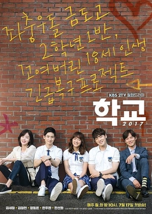 School 2017 (South Korea) 2017