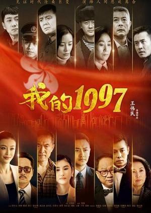 My Year of 1997 (China) 2017