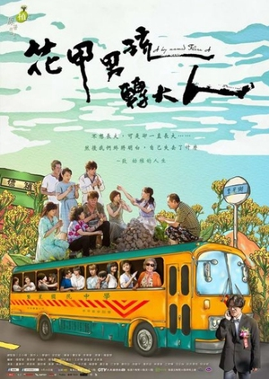 Q Series: A Boy Named Flora A (Taiwan) 2017