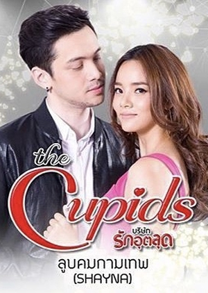 The Cupids Series: Loob Korn Kammathep (Thailand) 2017