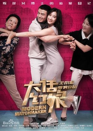 Modern Matchmaker (China) 2017