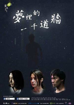 Q Series: 1000 Walls in Dream (Taiwan) 2017