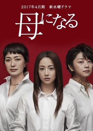 Haha ni Naru (Japan) 2017