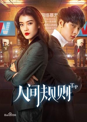 TOP (China) 2018
