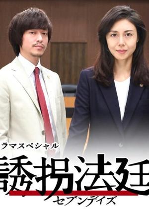 Yuukai Houtei: Seven Days (Japan) 2018