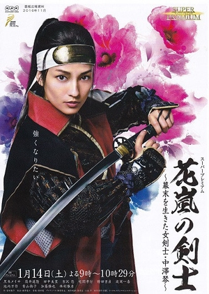Koto Nakazawa: The Beautiful Swordswoman (Japan) 2017