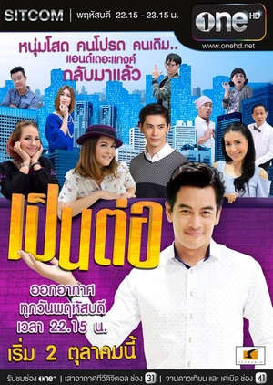 Pen Tor 2017 (Thailand) 2017