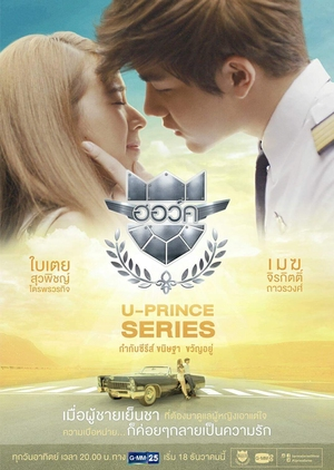 U-Prince The Series: The Foxy Pilot (Thailand) 2016