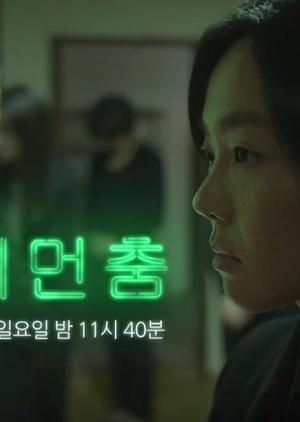 Drama Special Season 7: Dance From Afar (South Korea) 2016