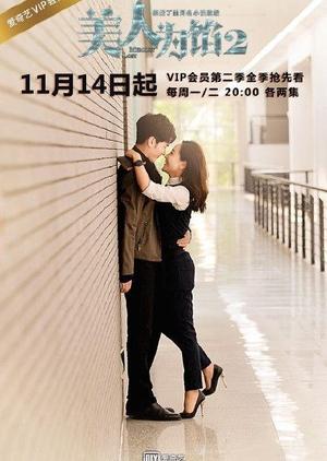 Memory Lost 2 (China) 2016