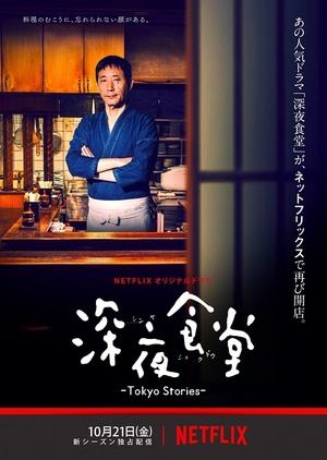 Shinya Shokudo - Tokyo Stories (Japan) 2016