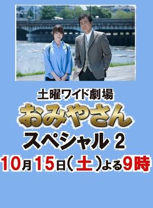 Omiyasan Special 2 (Japan) 2016