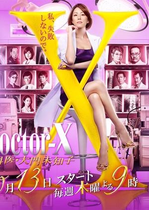 Doctor X 4 (Japan) 2016