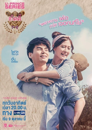 U-Prince The Series: The Absolute Economist (Thailand) 2016
