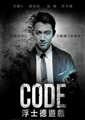CODE (Taiwan) 2016
