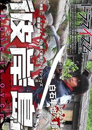 Higanjima - Love Is Over (Japan) 2016