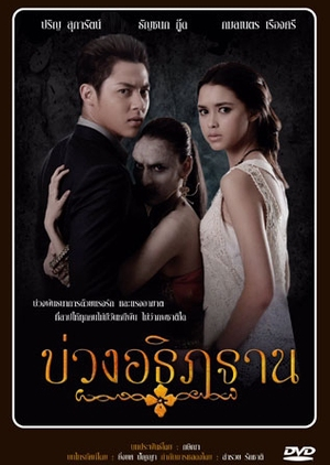 Buang Athithan (Thailand) 2016