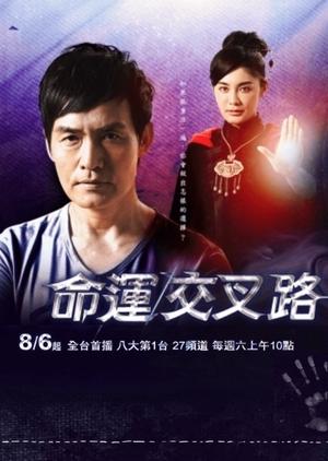 Fate Crossroads (Taiwan) 2016