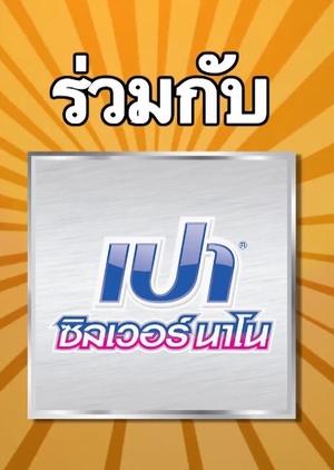 Ha in one Pao Silver Nano (Thailand) 2016