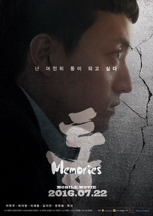 Tong: Memories (South Korea) 2016
