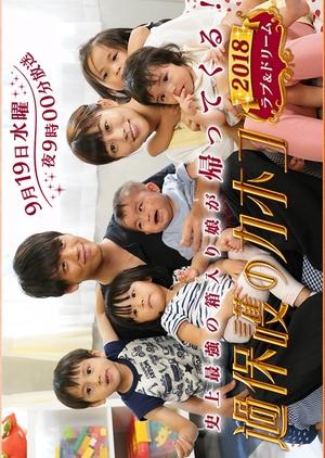 Kahogo no Kahoko - 2018 Love & Dream (Japan) 2018