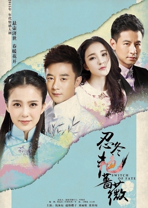 Switch of Fate (China) 2016