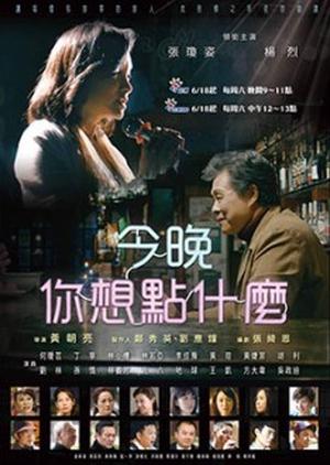 Tonight (Taiwan) 2016