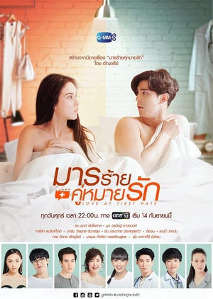 Love at First Hate (Thailand) 2018