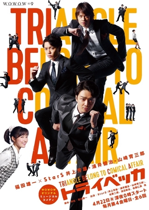 Triangle Belong to Comical Affair: TRIBECA (Japan) 2016