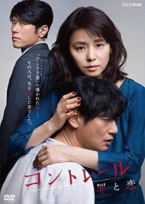 Contrail (Japan) 2016