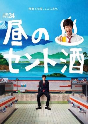 Hiru no Saint Zake (Japan) 2016