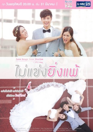 Love Songs Love Stories: Mai Kang Ying Pae (Thailand) 2016