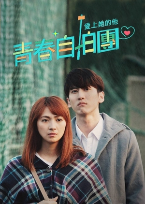Love to Our Youth: He Falls in Love with Him (Taiwan) 2016