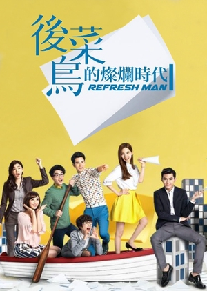 Refresh Man (Taiwan) 2016
