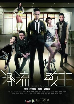 Fashion War (Hong Kong) 2016