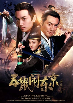 The Three Heroes and Five Gallants (China) 2016