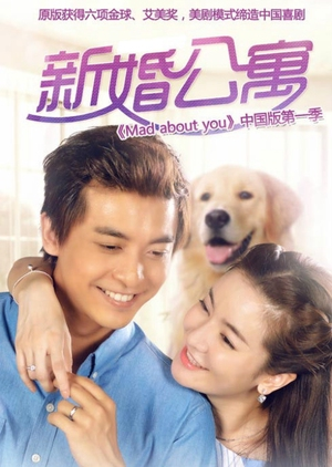 Mad About You (China) 2016