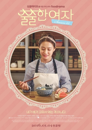 The Cravings Season 2 (South Korea) 2016