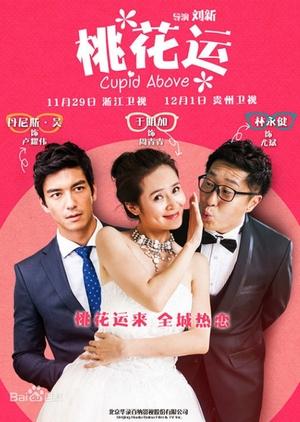 Cupid Above (China) 2015
