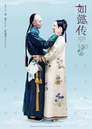 Ruyi's Royal Love in the Palace (China) 2018