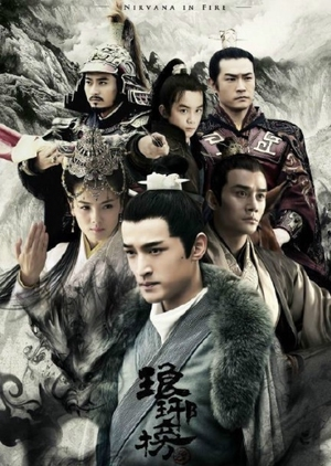 Nirvana in Fire (China) 2015