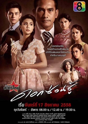 Dok Sorn Choo (Thailand) 2015