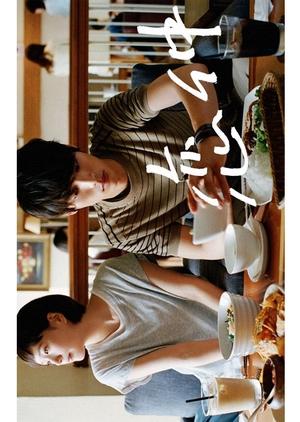 Love Relationship (Japan) 2015