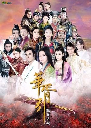 The Lure of the Hua Xu Song (China) 2015